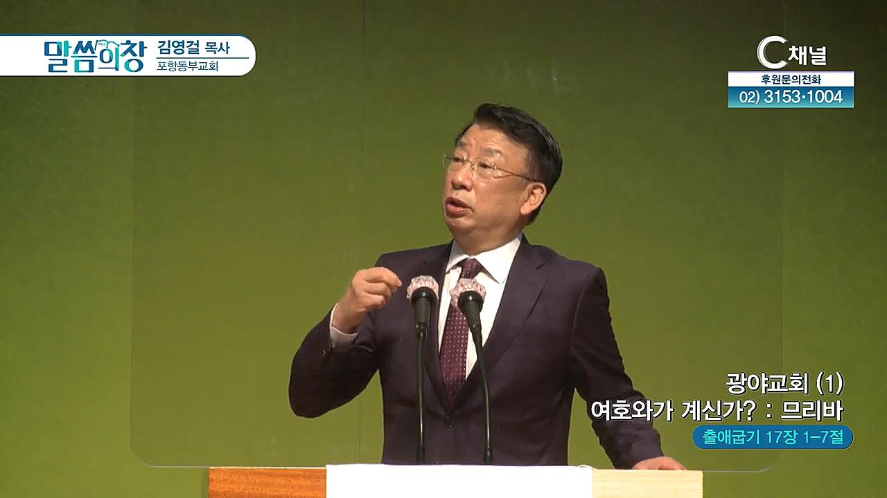 포항동부교회 김영걸 목사  - 광야교회 (1) 여호와가 계신가? : 므리바