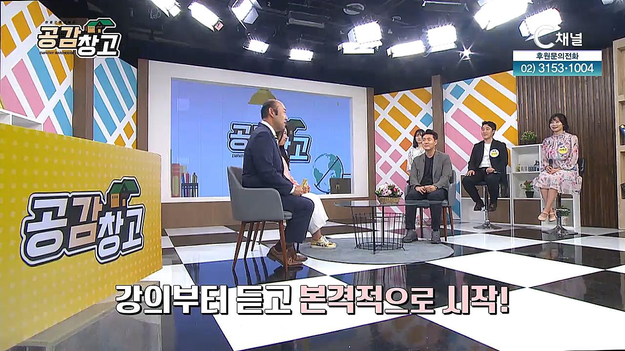 공감창고 5회 : 씨앤티테크 전화성 대표