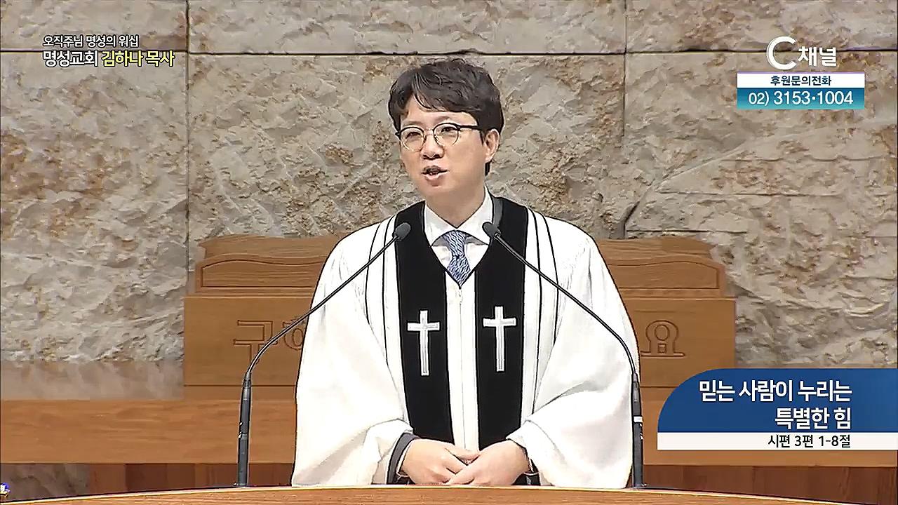 스페셜 [오직주님] 명성의 워십 181회  (김하나 목사) - 2021년 06월 10일