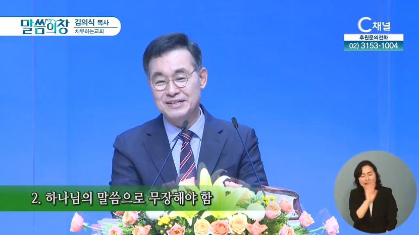 치유하는교회 김의식 목사 - 영적 싸움의 승리 비결