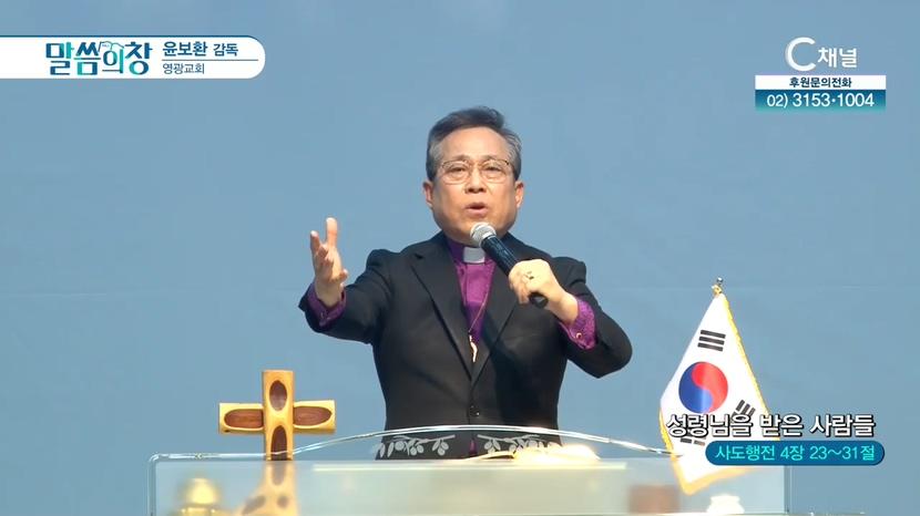 영광교회 윤보환 목사 - 성령님을 받은 사람들