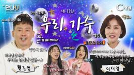 만나U 13화 '우리 가수' | 당신의 이야기가 만나가 됩니다. | 자두, 김현정, 현진영, 이재영