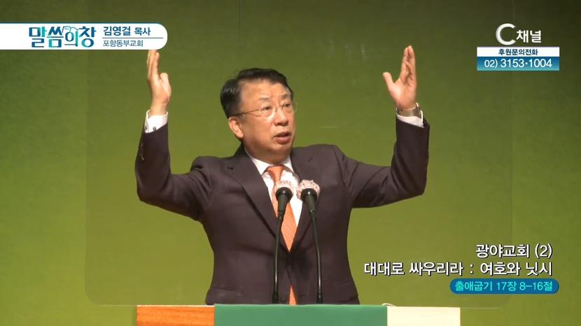 포항동부교회 김영걸 목사 - 광야교회 (2) 대대로 싸우리라 : 여호와 닛시