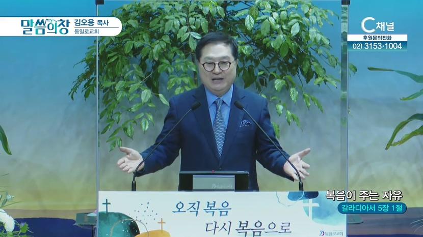 동일로교회 김오용 목사 - 복음이 주는 자유