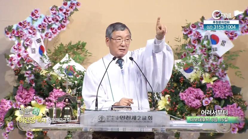 인천제2교회 이건영 목사 - 어려서부터