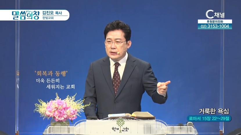 한빛교회 김진오 목사 - 거룩한 욕심