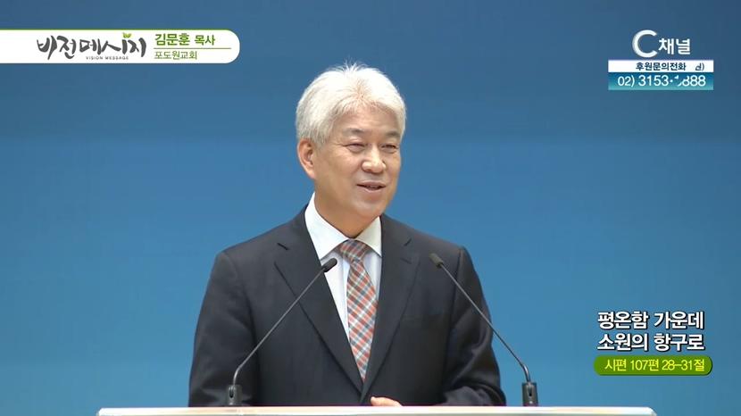 포도원교회 김문훈 목사 - 평온함 가운데 소원의 항구로