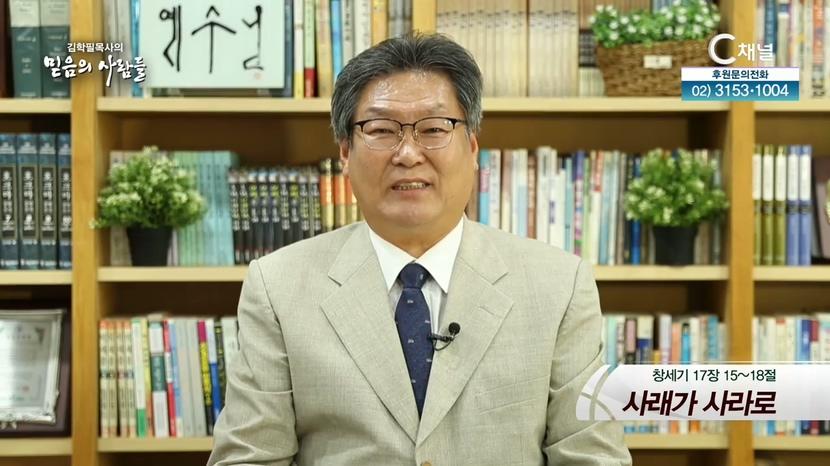 김학필 목사의 믿음의 사람들 41회 - 사래가 사라로