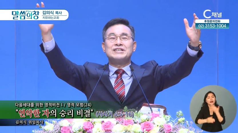 치유하는교회 김의식 목사 - 연약한 자의 승리 비결