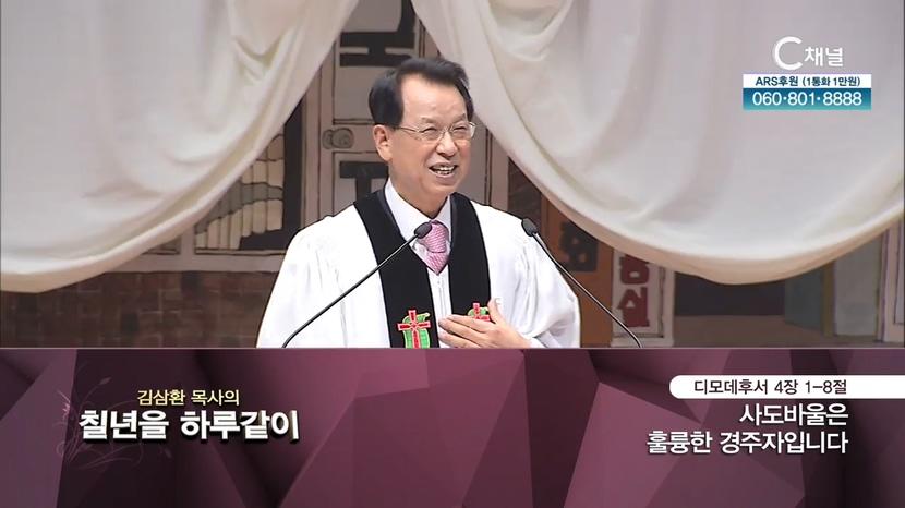 김삼환 목사의 칠 년을 하루같이 - 사도바울은 훌륭한 경주자입니다