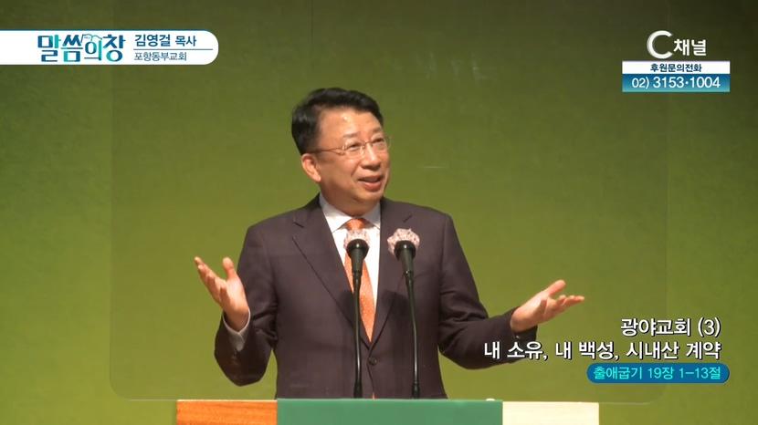 포항동부교회 김영걸 목사 - 광야교회 (3) 내 소유, 내 백성, 시내산 계약