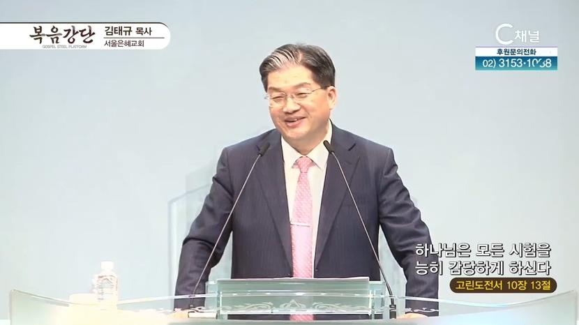 서울은혜교회 김태규 목사 - 하나님은 모든 시험을 능히 감당하게 하신다