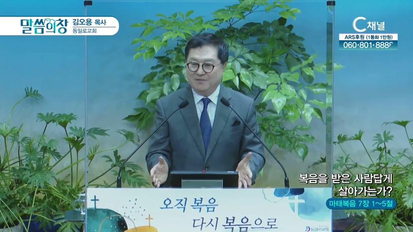동일로교회 김오용 목사 - 복음을 받은 사람답게 살아가는가?