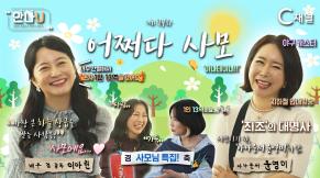 만나U 14화 '어쩌다 사모' | 당신의 이야기가 만나가 됩니다. | 자두, 김현정, 윤영미, 이아린