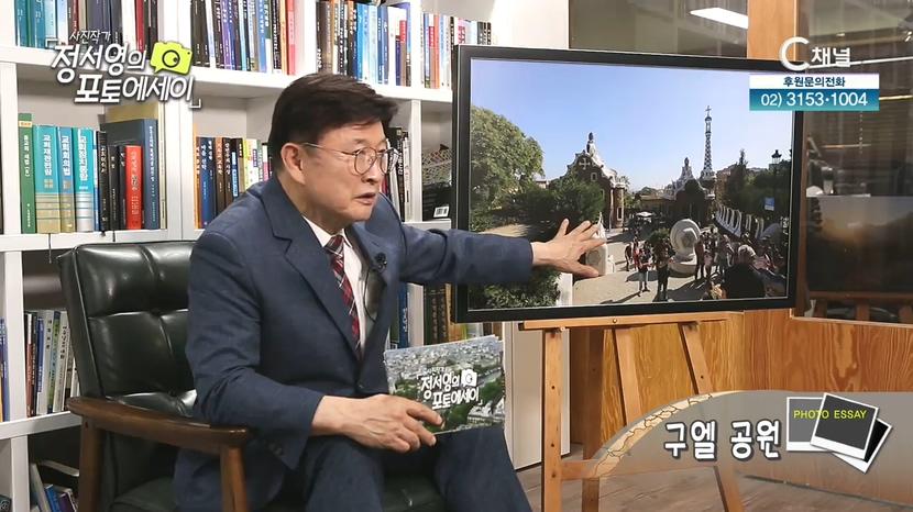 사진작가 정서영의 포토에세이 39회  -구엘공원