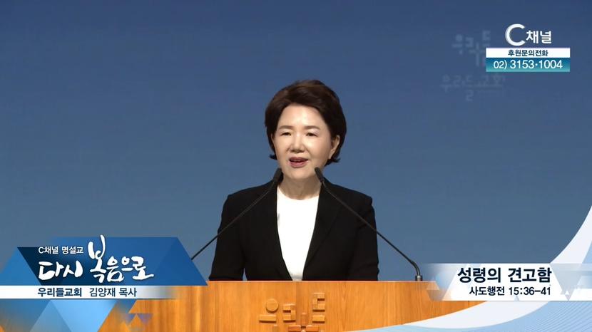 C채널 명설교 다시 복음으로 303회 - 우리들교회 김양재 목사-성령의 견고함