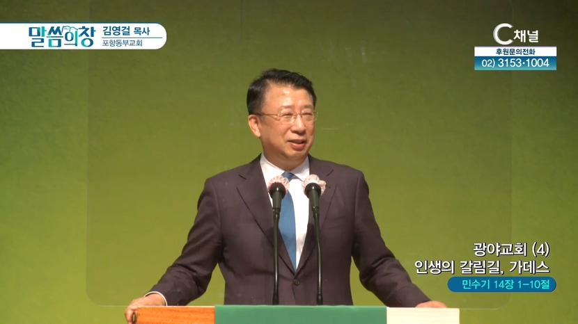 포항동부교회 김영걸 목사 - 광야교회 (4) 인생의 갈림길, 가데스