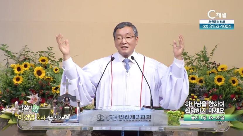 인천제2교회 이건영 목사 - 하나님을 향하여 원망하지 마세요