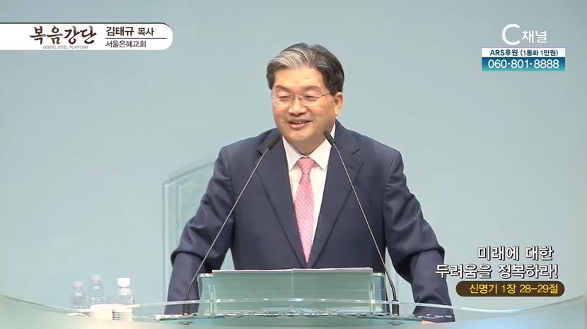서울은혜교회 김태규 목사 - 미래에 대한 두려움을 정복하라!