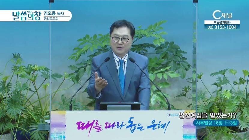 동일로교회 김오용 목사 - 업신여김을 받았는가?