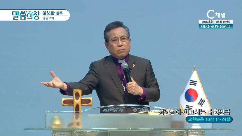 영광교회 윤보환 목사 - 성령님이 이끄시는 대한민국