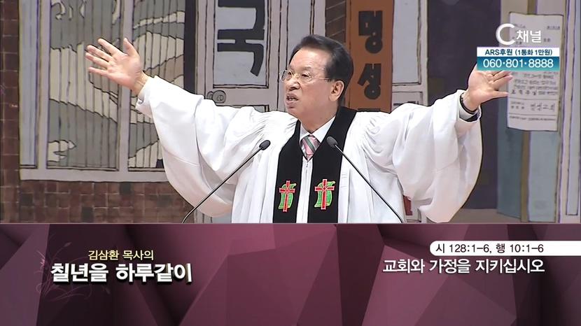 김삼환 목사의 칠 년을 하루같이 - 교회와 가정을 지키십시오