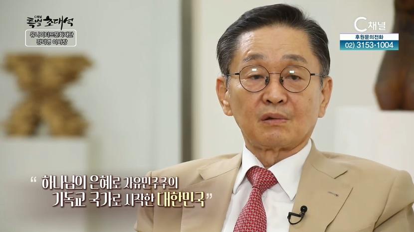 C채널 특별초대석 4회 - 유나이티드문화재단 이사장 강덕영 장로