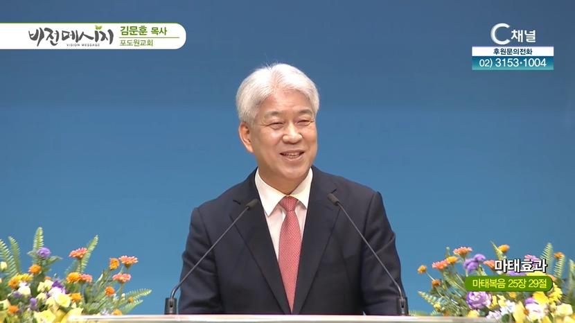 포도원교회 김문훈 목사 - 마태효과