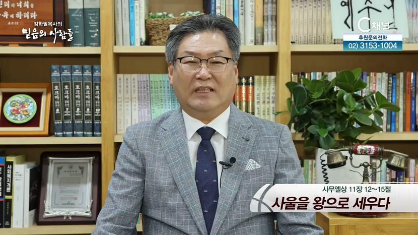 김학필 목사의 믿음의 사람들 43회 - 사울을 왕으로 세우다