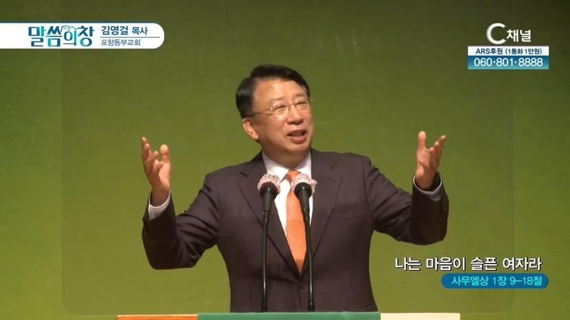 포항동부교회 김영걸 목사 - 나는 마음이 슬픈 여자라
