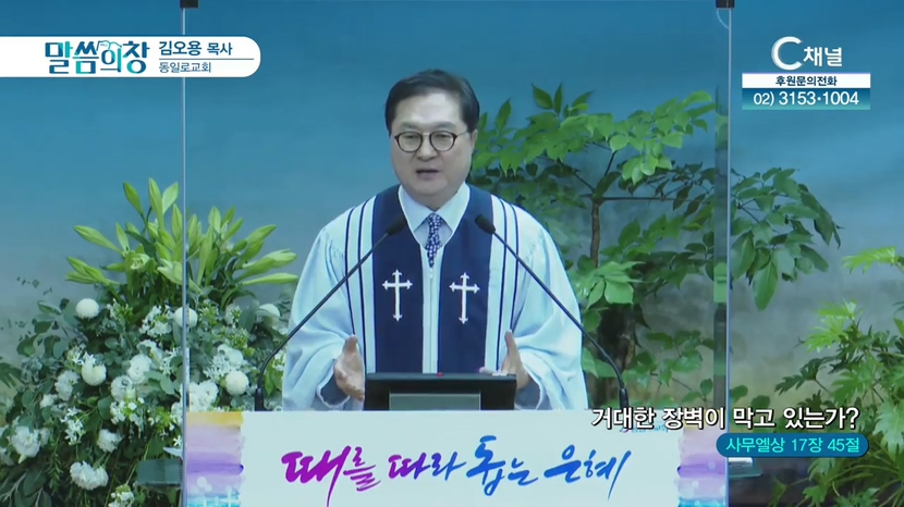 동일로교회 김오용 목사 - 거대한 장벽이 막고 있는가?