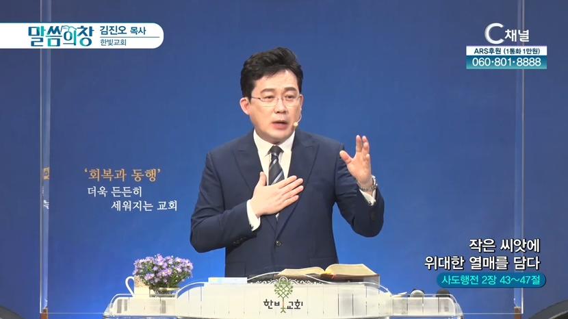 한빛교회 김진오 목사 - 작은 씨앗에 위대한 열매를 담다