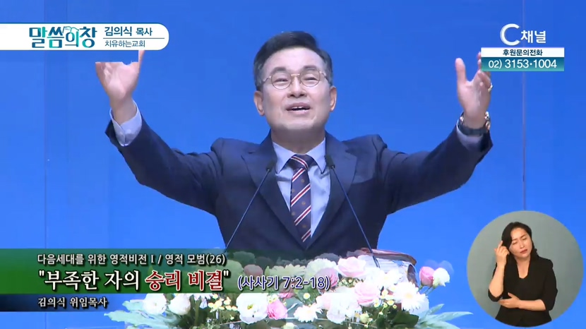 치유하는교회 김의식 목사 - 부족한 자의 승리 비결
