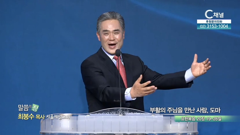서울제일교회 최봉수 목사 - 부활의 주님을 만난 사람, 도마