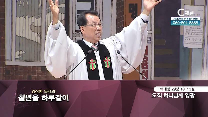 김삼환 목사의 칠 년을 하루같이 - 오직 하나님께 영광