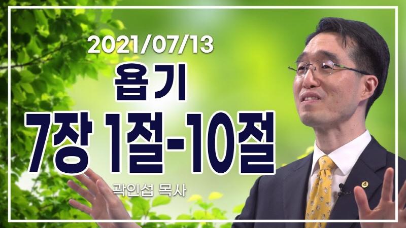 [C채널] 오늘의 Q.T 생명양식 7/13 백석대학교 곽인섭 목사