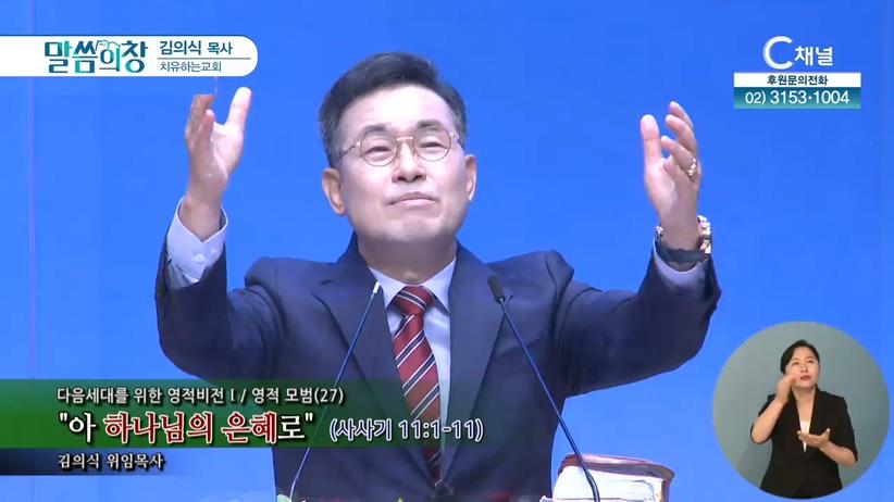 치유하는교회 김의식 목사 - 아 하나님의 은혜로