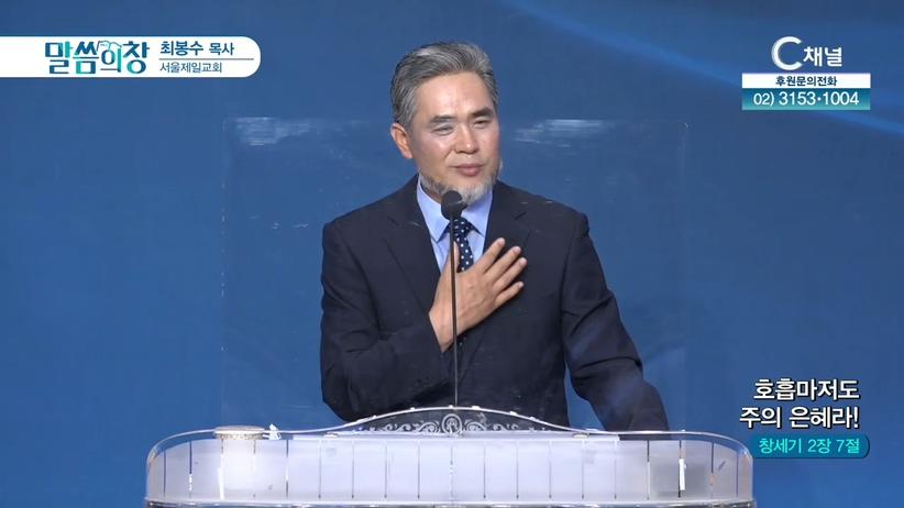 서울제일교회 최봉수 목사 - 호흡마저도 주의 은혜라
