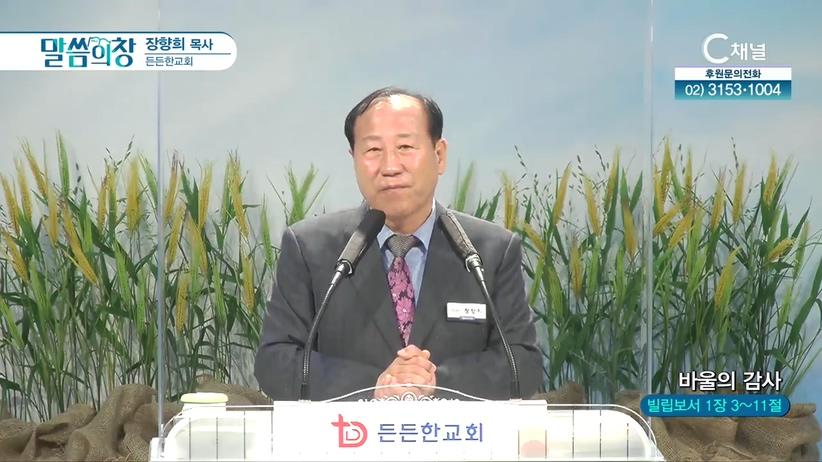 든든한교회 장향희 목사 - 바울의 감사