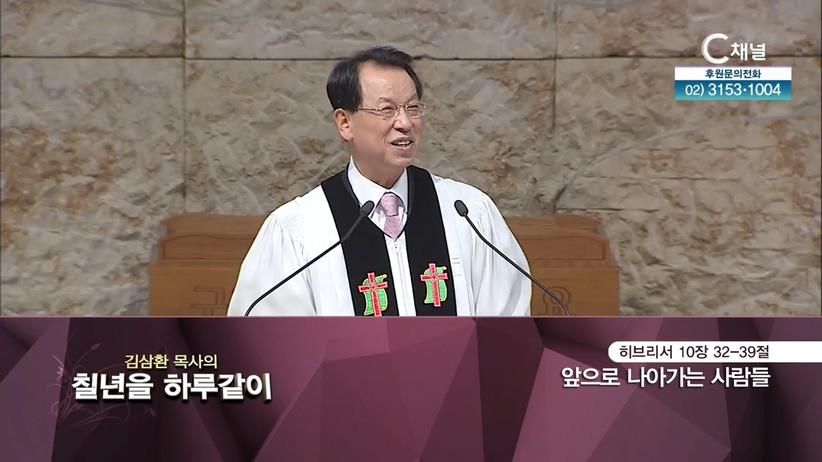 김삼환 목사의 칠 년을 하루같이 - 앞으로 나아가는 사람들