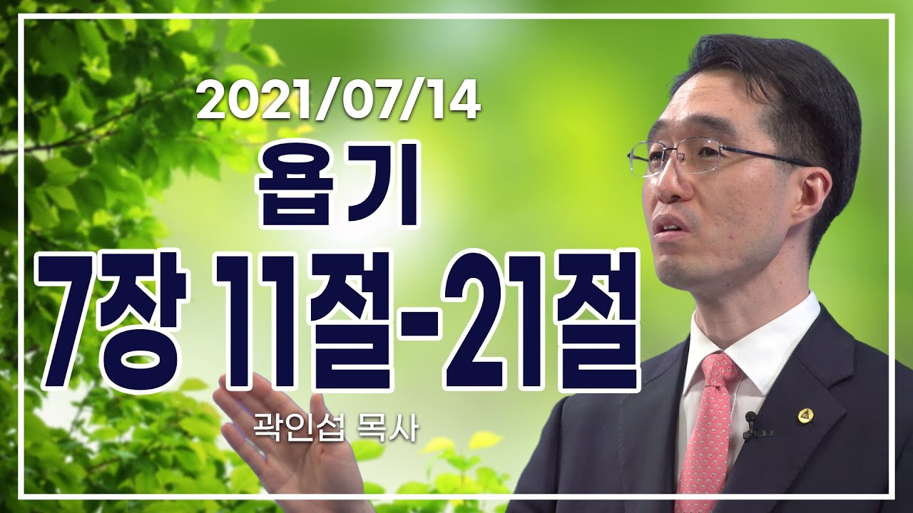 [C채널] 오늘의 Q.T 생명양식 7/14 백석대학교 곽인섭 목사