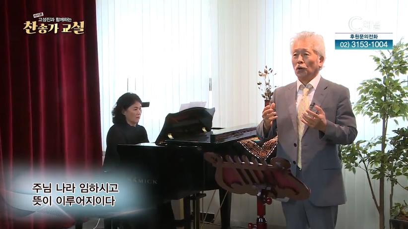 바리톤 고성진과 함께하는 찬송가 교실 4회