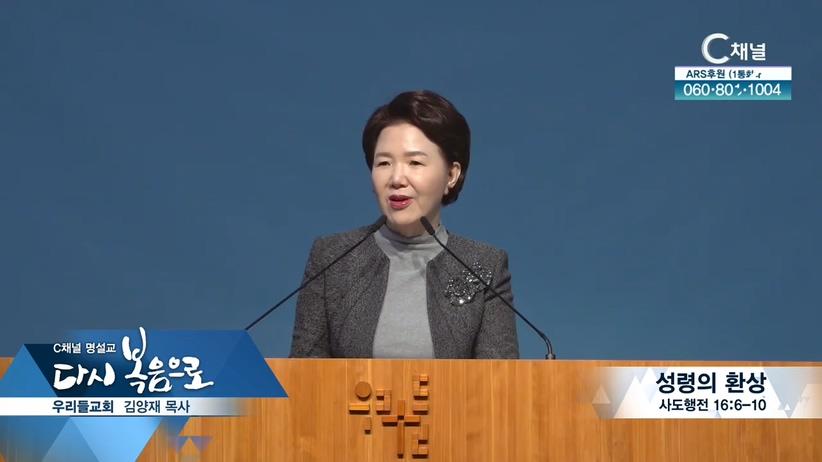C채널 명설교 다시 복음으로 우리들교회 김양재 목사 305회