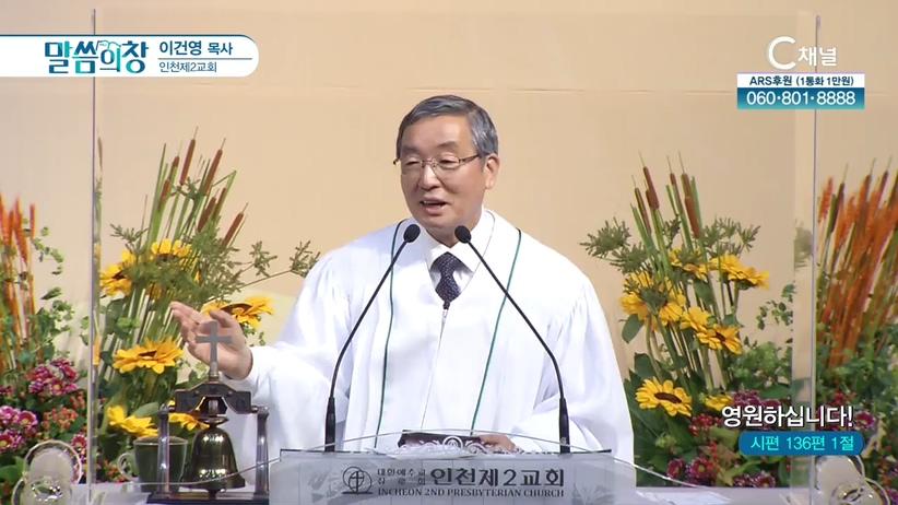 인천제2교회 이건영 목사 - 영원하십니다!