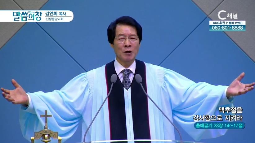 신생중앙교회 김연희 목사 - 맥추절을 감사함으로 지켜라