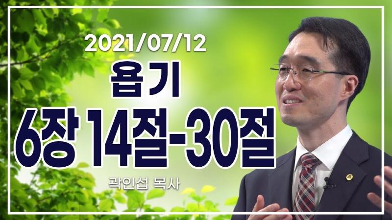 [C채널] 오늘의 Q.T 생명양식 7/12 백석대학교 곽인섭 목사