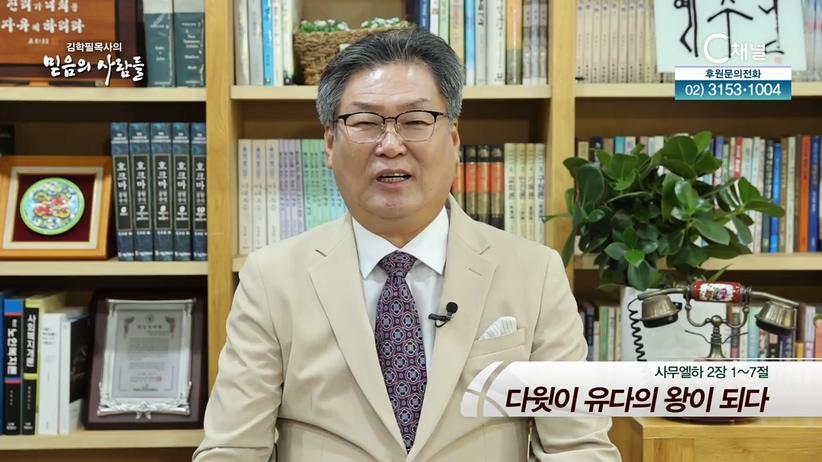 김학필 목사의 믿음의 사람들 44회