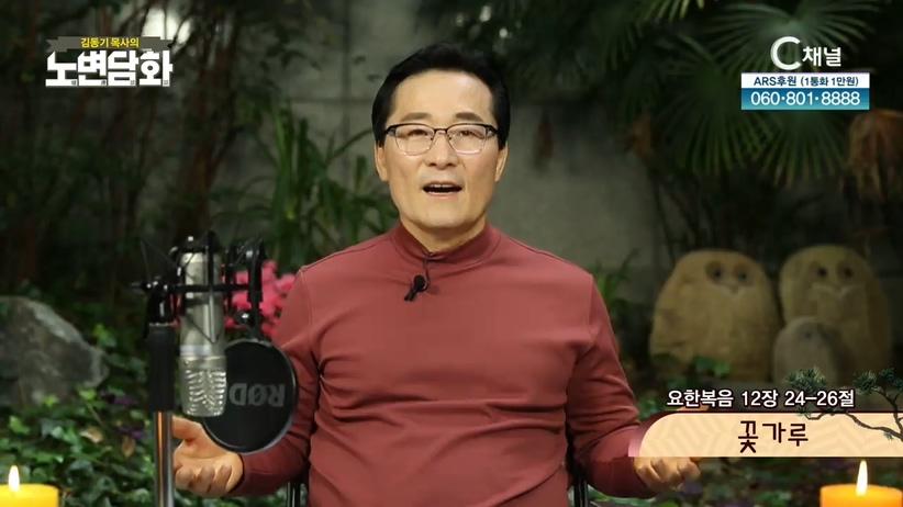 김동기 목사의 노변담화291회