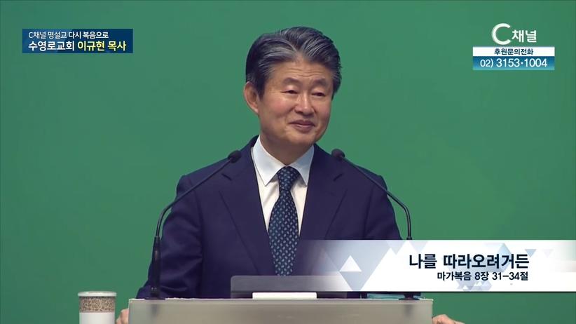 C채널 명설교 다시 복음으로 수영로교회 이규현 목사 44회