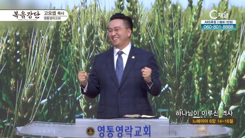 영통영락교회 고요셉 목사 - 하나님이 이루신 역사